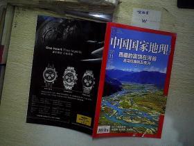 中国国家地理   2011.11
