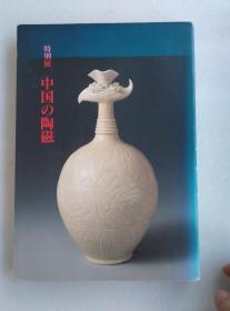 特别展 中国的瓷器