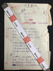 【独自叩门·墨迹·艺术·人文社科】——著名诗人 沈睿 诗手稿2页·WXYS5·10