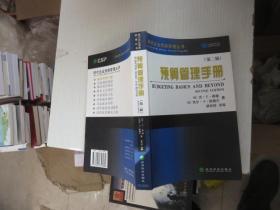 预算管理手册(第二版) 私藏