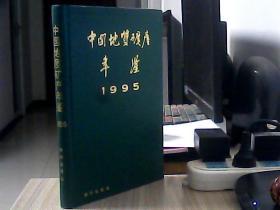 中国地质矿产年鉴1995