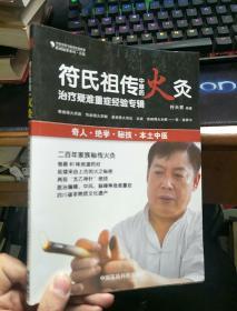 符氏祖传中草药火灸:治疗疑难重症经验专辑