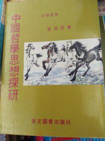 中国哲学思想探研  78年初版