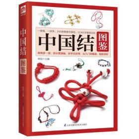 中国结图鉴 【未拆封】