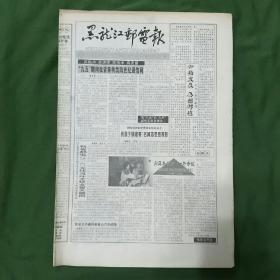 《黑龙江邮电报》(2019年08月25日)