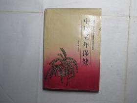 中医老年保健