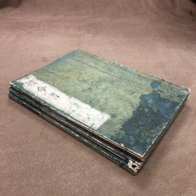 嘉庆23年和刻版 《推命书》3册全,书中有多幅木刻八卦图等。唐代以来流转至东瀛的术数占卜易学。系文政年初版本,孔网最低价