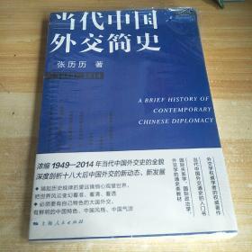 当代中国外交简史(1949-2014)