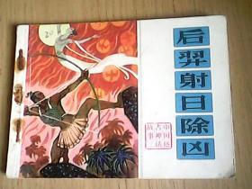 连环画--后羿射日除凶(中国远古神话故事三)