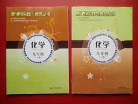 初中化学九年级上册,下册,初中化学实践与探究,初中化学辅导,有答案