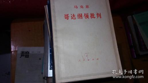 哥达纲领批判【汪德昭院士藏书,有学习笔记和画线】