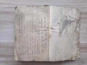 民国言情小说 刘云若著 白河月 巨厚一册 正新出版社 民国三十六年四月十五日初版