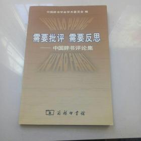 需要批评 需要反思:中国辞书评论集