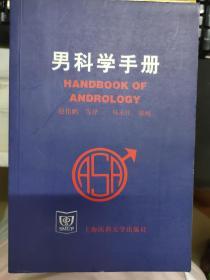 《男科学手册》男性生殖系统是怎样组成的、男性生殖系统的各种内分泌结构之间是如何相互联系的?、男性生殖系统的调节机制.......