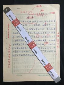【独自叩门·墨迹·艺术·人文社科】——著名翻译家 杨乐云 手稿1份8页 也谈卡夫卡 已出版·WXYS5·145