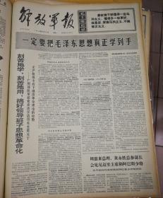 一定要把毛泽东思想真正学到手。1970年8月10日《解放军报》