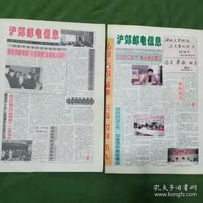 《沪郊邮电信息》(1996年5月1、2日第9、10期)