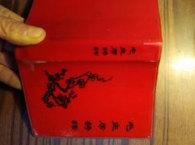 毛主席诗词(红本,里面林有划痕,见图)                             (64开,袖珍本,不少页)《123》