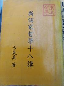 新儒家哲学十八讲  82年初版,包快递