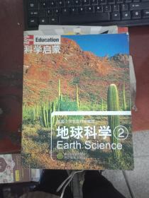 [现货特价]美国小学主流科学教材·科学启蒙:地球科学29787533883751