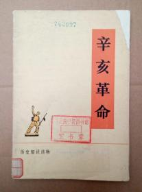 文革版:歷史知識讀物:辛亥革命(插圖本,扉頁毛主席語錄,1974年北京一版一?。?/></a></div>                                     <div class=