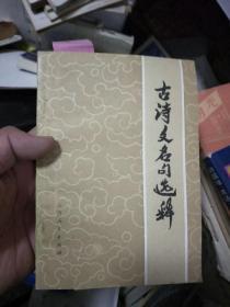 古诗文名句选释