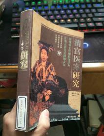 清宫医案研究(第四册)
