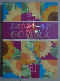 影响中学生一生的60篇散文:彩图版  (正版现货)
