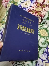 河南省区域地质志