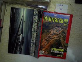 中国国家地理   2006.12