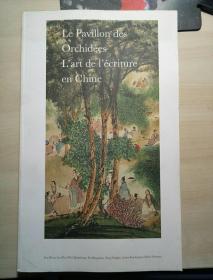 Le Pavillon des Orchidées. L'art de l'écriture en Chine【再序兰亭 中国书法大展】