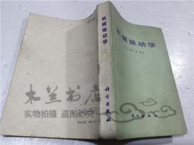 机械振动学 井町勇 科学出版社 1979年5月 32开平装