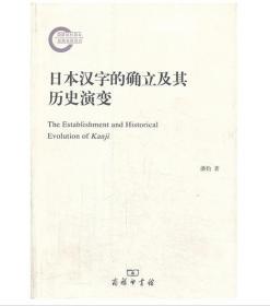 《日本汉字的确立及其历史演变》(商务印书馆)