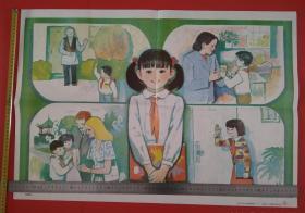 教学挂图小学生日常行为规范教学图片(礼貌待人)丁荣魁画