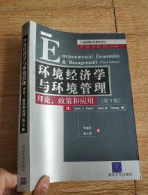 环境经济学与环境管理——理论、政策和应用(第3版)