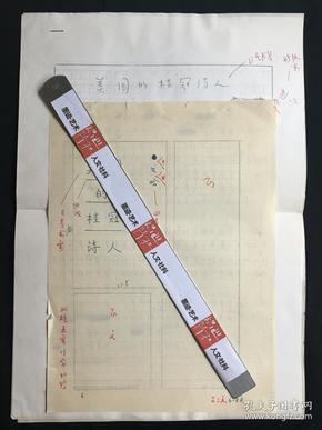 【独自叩门·墨迹·艺术·人文社科】——著名翻译家 戈哈 稿件1份8开6页 美国的桂冠诗人 已出版·WXYS5·10