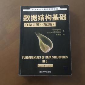 数据结构基础(C语言版)(第2版)