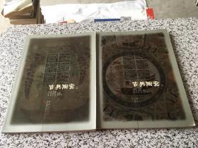 日本传统艺术  卷九  古典陶瓷(上下)