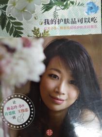 【正版图书】我的护肤品可以吃9787508624297