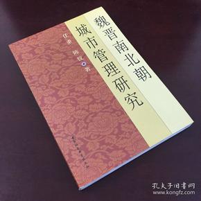 魏晋南北朝城市管理研究