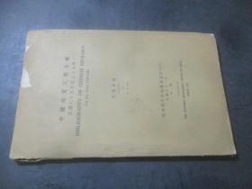 中国地质文献目录 民国25年-29年