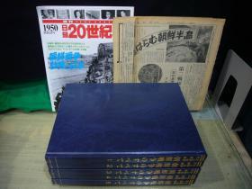 朝鲜战争的全纪录 未公开秘藏写真集 收录大量战场以及后方的照片  全5册  1999年