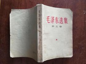 】4毛泽东选集 五  1版1,