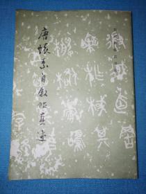 唐怀素自叙帖真迹【历代碑帖法书选】