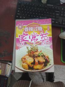 [现货特价]香辣过瘾家常菜9787538459043