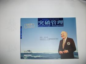 突破管理【2012年第13期】---总裁纸上精品课程、姜承刚博士点评本