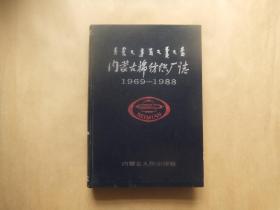 内蒙古棉纺厂志1969-1988