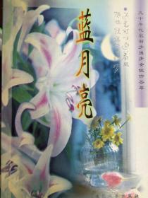 【正版图书】蓝月亮9787800942174