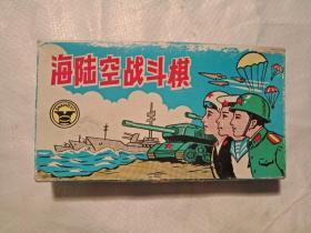 海陆空战斗棋