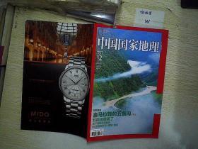 中国国家地理   2011.12